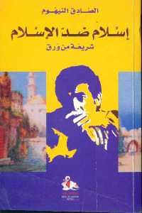 522a8 pages2bde2b25d825a725d825b325d9258425d825a725d925852b25d825b625d825af2b25d825a725d9258425d825a725d825b325d9258425d825a725d92585 - تحميل كتاب إسلام ضد الإسلام : شريعة من ورق pdf لـ الصادق النيهوم