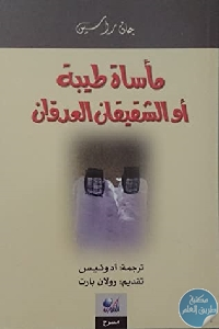 53194770. SY475  1 - تحميل كتاب مأساة طيبة أو الشقيقان العدوان pdf لـ جان راسين