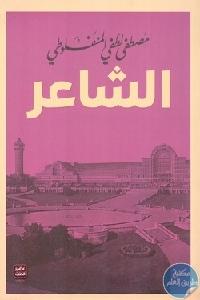 53246494 - تحميل كتاب الشاعر - رواية pdf لـ مصطفى لطفي المنفلوطي