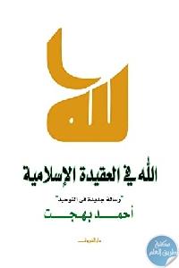 54203481. SX318  1 - تحميل كتاب الله في العقيدة الإسلامية : رسالة جديدة في التوحيد pdf لـ أحمد بهجت