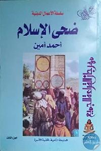 54568057. SY475  1 - تحميل كتاب ضحى الإسلام - الجزء الثالث pdf لـ أحمد أمين