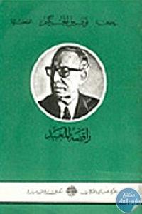 558b4f51 22c8 4354 82dd b9c4618d428e - تحميل كتاب راقصة المعبد pdf لـ توفيق الحكيم
