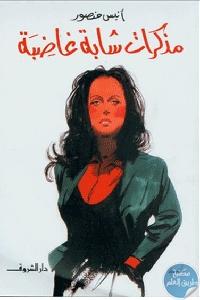 56dc1c68 f593 4c41 a98a 950c3730f04e - تحميل كتاب مذكرات شابة غاضبة pdf لـ أنيس منصور