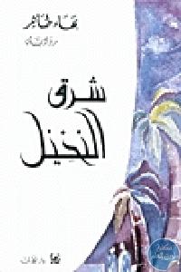 5708234 - تحميل كتاب شرق النخيل - رواية pdf لـ بهاء طاهر