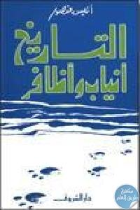 5818e997 8e09 44d1 a074 4d29aa887b5b - تحميل كتاب التاريخ أنياب وأظافر pdf لـ أنيس منصور