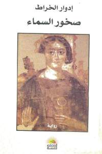 5822f 104 - تحميل كتاب صخور السماء - رواية pdf لـ إدوار الخراط