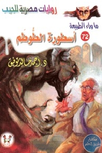 5998614 1 - تحميل كتاب ما وراء الطبيعة #72: أسطورة الطوطم pdf لـ أحمد خالد توفيق