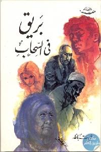 6001958 - تحميل كتاب بريق في السحاب pdf لـ ثروت أباظة