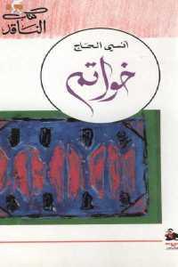 605c3 106 - تحميل كتاب خواتم pdf لـ أنسي الحاج