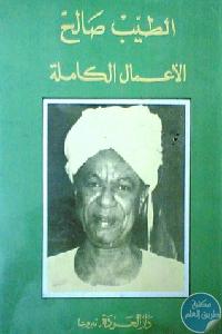 6071912 - تحميل كتاب الأعمال الكاملة - روايات pdf لـ الطيب صالح