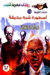 620e698d 085f 4393 bdcd bd0198ca7baf - تحميل ما وراء الطبيعة #73: أسطورة شبه مخيفة pdf لـ أحمد خالد توفيق