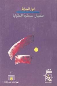 62d97 105 - تحميل كتاب طغيان سطوة الطوايا (قصائد) pdf لـ إدوار الخراط
