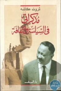 6354029 - تحميل كتاب مذكراتي في السياسة والثقافة ( الجزء الثالث) pdf لـ ثروت عكاشة