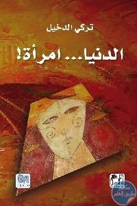 6545bd34 6cff 4d8d 986a b60e67182225 - تحميل كتاب الدنيا...امرأة ! pdf لـ تركي الدخيل