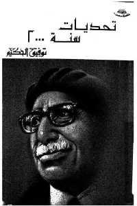 654a8 76 - تحميل كتاب تحديات سنة 2000 pdf لـ توفيق الحكيم
