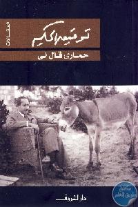 682e84d8 9b5d 471d 836f 3fc0af71bdcf - تحميل كتاب حماري قال لي pdf لـ توفيق الحكيم
