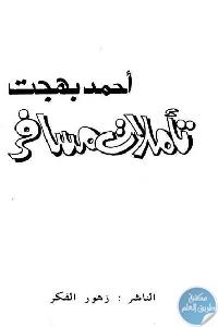 6b003 29 1 - تحميل كتاب تأملات مسافر pdf لـ أحمد بهجت