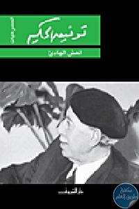 6fa5925e ebc8 4664 bdda 655d2ee71d1b - تحميل كتاب العش الهادئ pdf لـ توفيق الحكيم