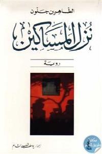 7127828 - تحميل كتاب نزل المساكين - رواية pdf لـ الطاهر بن جلون