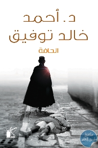 76c9e8b6 2ff4 4436 aeda 7a68af273134 - تحميل كتاب الحافة pdf لـ أحمد خالد توفيق و سند راشد دخيل