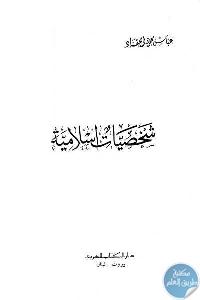 7bc43 57 1 - تحميل كتاب موسوعة عباس محمود العقاد الإسلامية 3: شخصيات إسلامية pdf لـ عباس محمود العقاد
