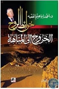 7c1cfc71 fbc6 4352 8a65 d2a0bc2ce77d 1 - تحميل كتاب خرائط الروح 9: الخروج إلى المتاهة - رواية pdf لـ أحمد إبراهيم الفقيه