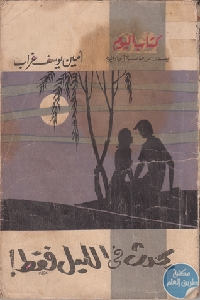 8036734 - تحميل كتاب يحدث في الليل فقط - قصص pdf لـ أمين يوسف غراب