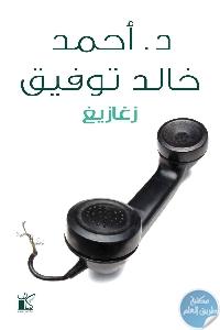87cc4e1f 64b5 4d81 8e67 179be892ebe2 - تحميل كتاب زغازيغ pdf لـ أحمد خالد توفيق