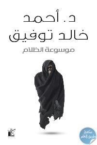 87cf0261 7804 4c93 bd42 003f8f69c6ef - تحميل كتاب موسوعة الظلام - قصص pdf لـ أحمد خالد توفيق و سند راشد دخيل
