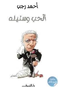 8a75b8f7 6f3d 454d 874c 34c05319d370 - تحميل كتاب الحب وسنينه pdf لـ أحمد رجب