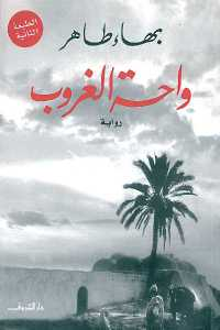 8ff21 10 - تحميل كتاب واحة الغروب - رواية pdf لـ بهاء طاهر