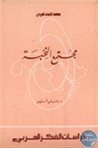 9056463 - تحميل كتاب مجتمع النخبة pdf لـ د.برهان غليون