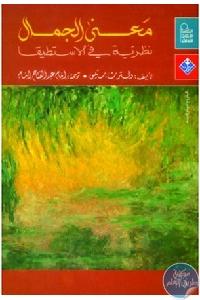 92496f4d 230f 493c 97c9 97ddfa0f9ef3 - تحميل كتاب معنى الجمال : نظرية في الاستطيقا pdf لـ ولتر ت . ستيس