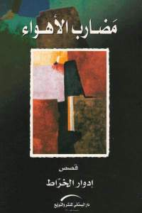 95dbb 112 - تحميل كتاب مضارب الأهواء '' قصص '' pdf لـ إدوار الخراط