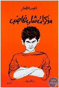 9638b5cb 968d 4bd1 a755 df7df42a74f2 - تحميل كتاب مذكرات شاب غاضب pdf لـ أنيس منصور