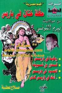972a2 32 - تحميل كتاب من حواديث بيرم التونسي pdf لـ صلاح عطية