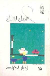 99767 107 - تحميل كتاب عمل نبيل - قصص pdf لـ إدوار الخراط