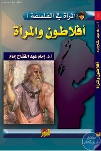 9cfb3de9 9876 4717 88be cb493f0d2f3d - تحميل كتاب أفلاطون..والمرأة pdf لـ د.إمام عبد الفتاح إمام