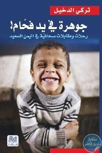 9d028f84 a560 4a6e 9062 23342d056d89 - تحميل كتاب جوهرة في يد فحام ! رحلات ومقابلات صحافية في اليمن السعيد pdf لـ تركي الدخيل