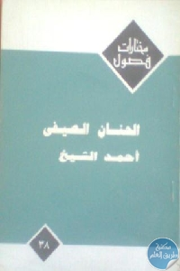 9e859cca 0176 4567 82eb 5f7d1812b9d2 - تحميل كتاب الحنان الصيفي - رواية pdf لـ أحمد الشيخ