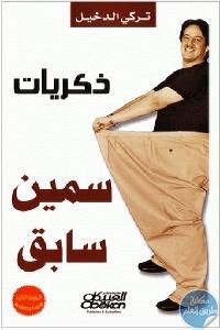 a0cf2f43 6956 4b0f ad2f 76717fbcf858 - تحميل كتاب ذكريات سمين سابق pdf لـ تركي الدخيل