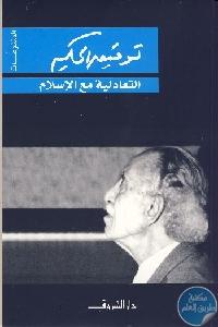 a24767b6 9bea 45d8 8534 1d7f7d0f775c - تحميل كتاب التعادلية مع الإسلام pdf لـ توفيق الحكيم