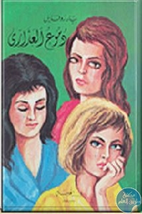 a51f1740 bc72 44bf beda 9ba81c77eab1 - تحميل كتاب دموع العذارى - قصص pdf لـ بيار روفايل