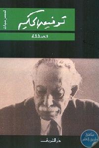 a5fd2fc1 1bbb 40d7 bd30 f9280f135d30 - تحميل كتاب الصفقة pdf لـ توفيق الحكيم