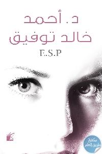a671d9e0 18f9 4dcd 82e3 3870f160e099 - كتاب E.S.P (إي إس بي) - مجموعة قصص لـ أحمد خالد توفيق