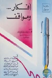 b0ab323f a5ca 4732 a9ff c623e0d7adb4 - تحميل كتاب أفكار... ومواقف pdf لـ إمام عبد الفتاح إمام