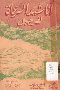 b0c84 101 - تحميل كتاب أناشيد الرعاة pdf لـ فرجيل
