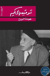 b2094ec3 6745 49f8 9568 407849ba3f37 - تحميل كتاب عودة الروح pdf لـ توفيق الحكيم