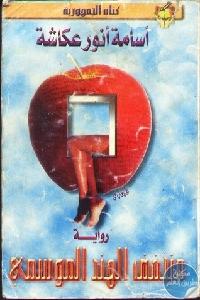 b2a35fe8 b32f 48c4 8f8e 7d59b4a935ab - تحميل كتاب منخفض الهند الموسمي - رواية pdf لـ أسامة أنور عكاشة