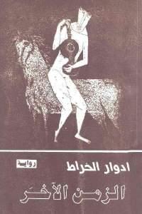 b491b 94 - تحميل كتاب الزمن الآخر - رواية pdf لـ إدوار الخراط